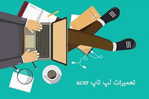 تعمیرات لپ تاپ Acer