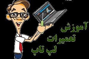 آموزش تعمیرات لپ تاپ ایسر