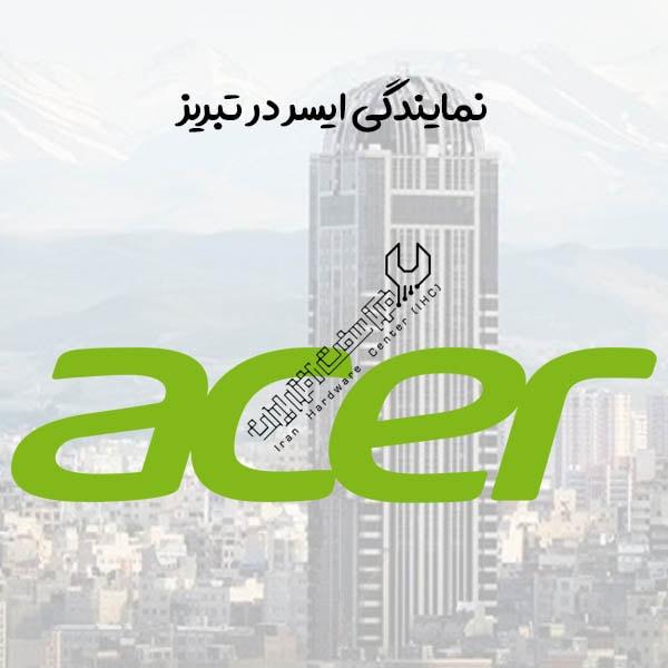 نمایندگی ایسر در تبریز