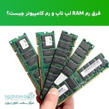 فرق رم RAM لپ تاپ و رم کامپیوتر
