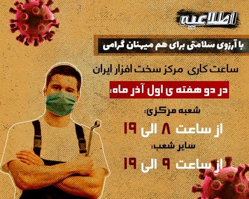 تغییر تایم کاری مرکز سخت افزار ایران